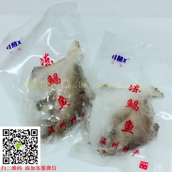海美鲜 中国鲳鱼
