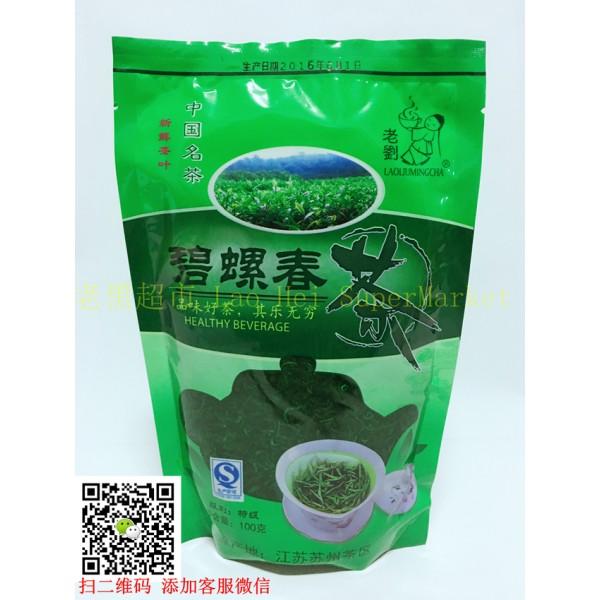 碧螺春 绿茶 100g