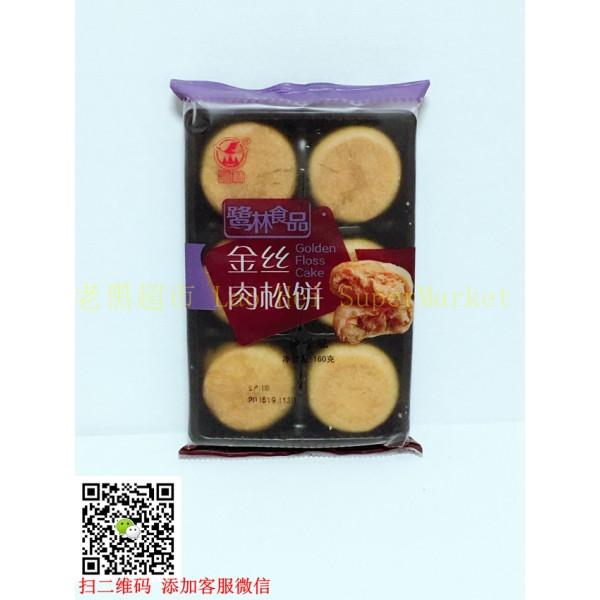 鹭林 金丝肉松饼160g (沙爹味)
