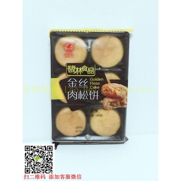 鹭林 金丝肉松饼160g (原味)