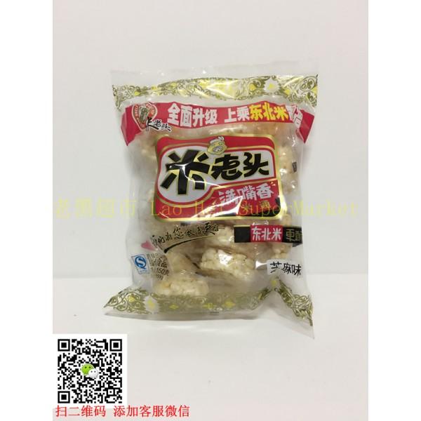 米老头 满嘴香米通 (花生味)150g