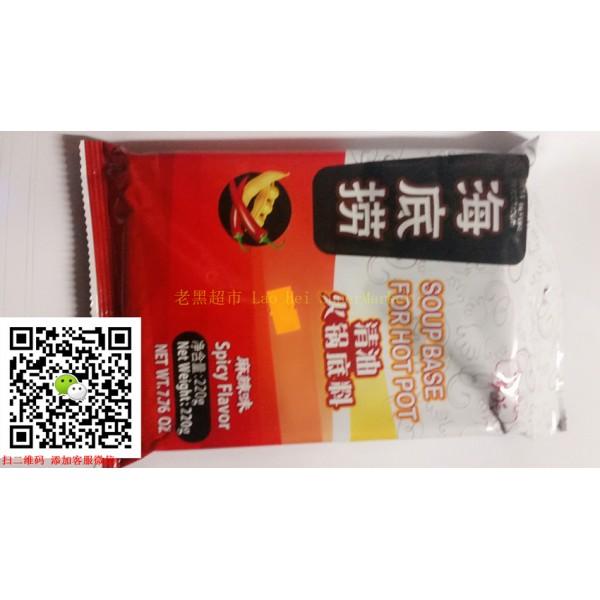 海底捞火锅底料(清油)220G