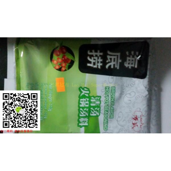 海底捞火锅底料(清汤)110G