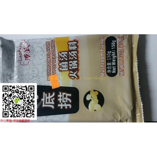 海底捞火锅底料(菌汤)150G