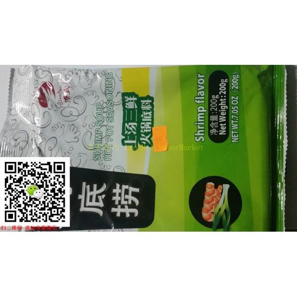 海底捞火锅底料(上汤三鲜)200G