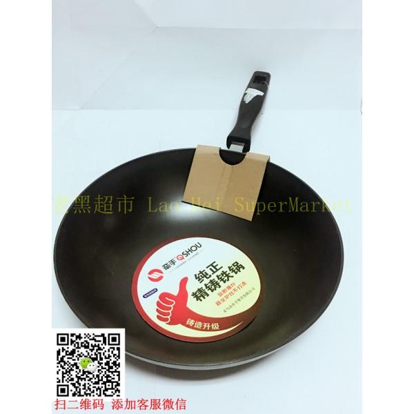 炒锅 直径30cm