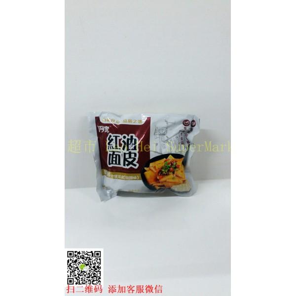 Makaron suszony mieszany na sucho z czerwonym makaronem 120g