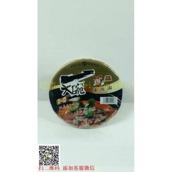 Zupa baraniny (ostry smak) 160g