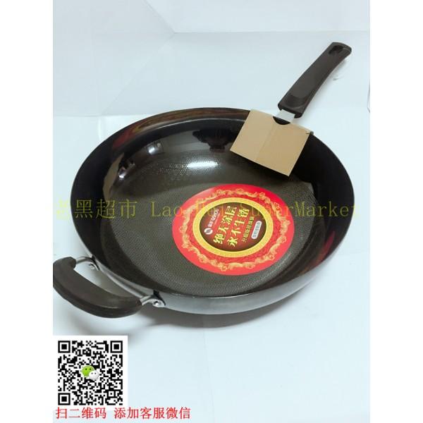 炒锅 直径34cm