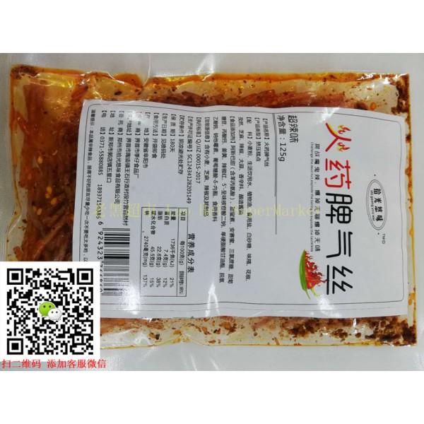 拾光悠味 火药脾气丝(超辣味) 125g