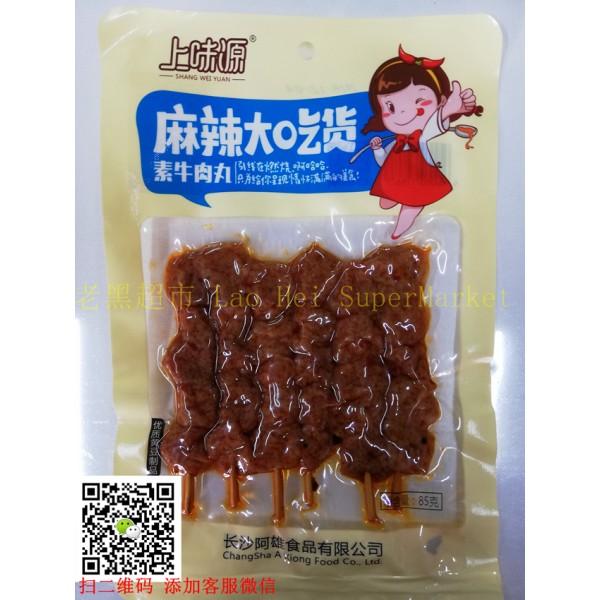 上味源 麻辣大吃货 (素牛肉丸) 85g