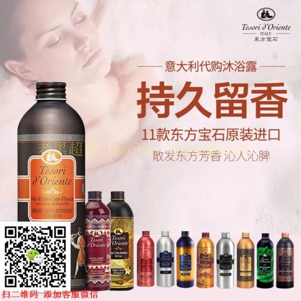 东方宝石 沐浴露(牡丹花PEONIA) 500ml