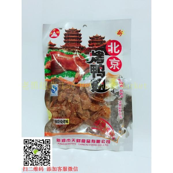 富贵园 北京烤鸭 80g