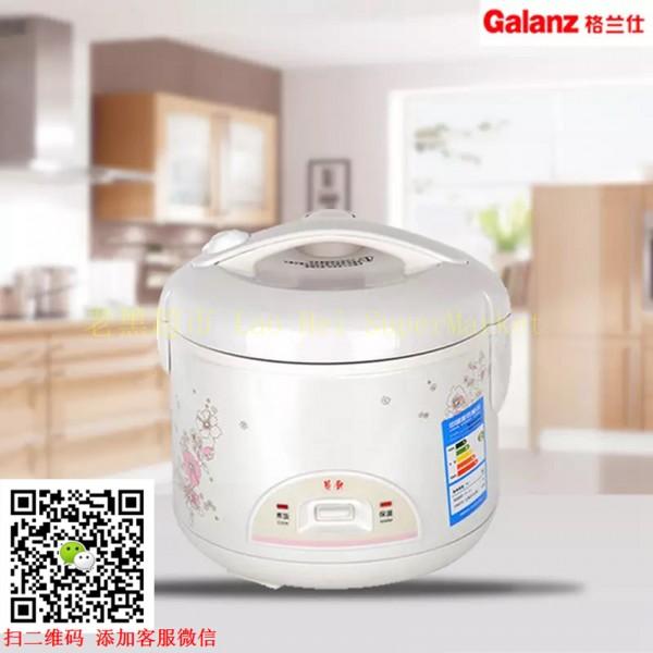 格兰仕 电饭锅 1.5L