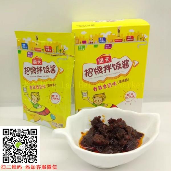 海天 招牌拌饭酱 (5包 X 20克)