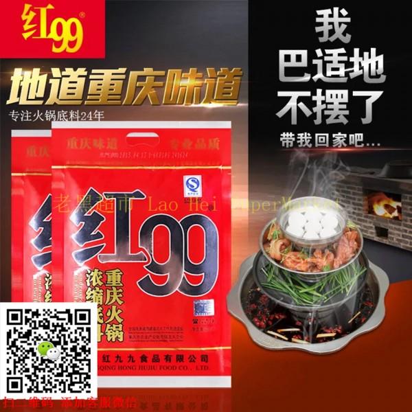 红99 重庆火锅 浓缩底料 150g