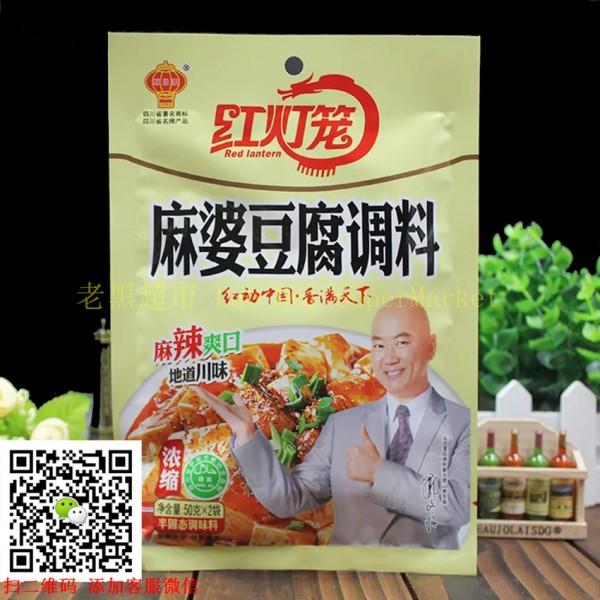 红灯笼 麻婆豆腐调料 100g(2袋 X 50g )