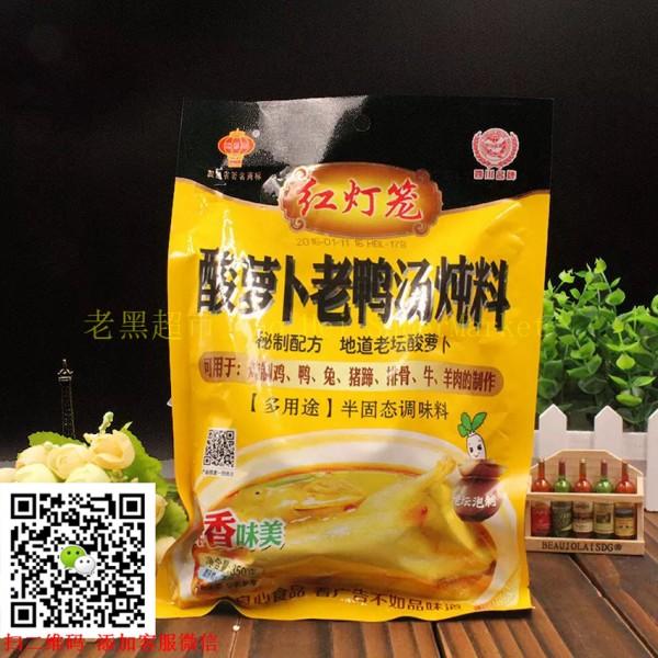 红灯笼 酸萝卜 老鸭汤炖料350g