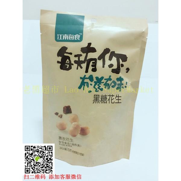 江南食品 黑糖花生70g