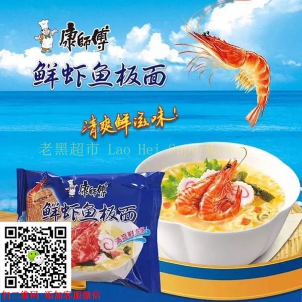 康师傅 袋装泡面 (鲜虾鱼板面)
