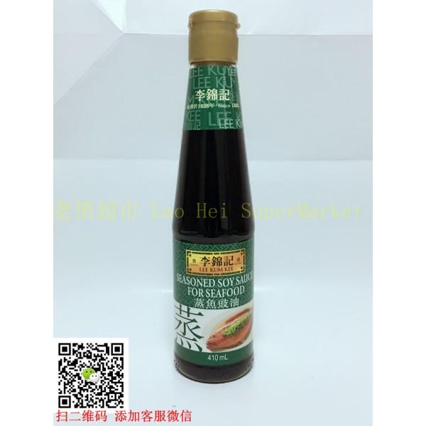 李锦记 蒸鱼豉油 410g