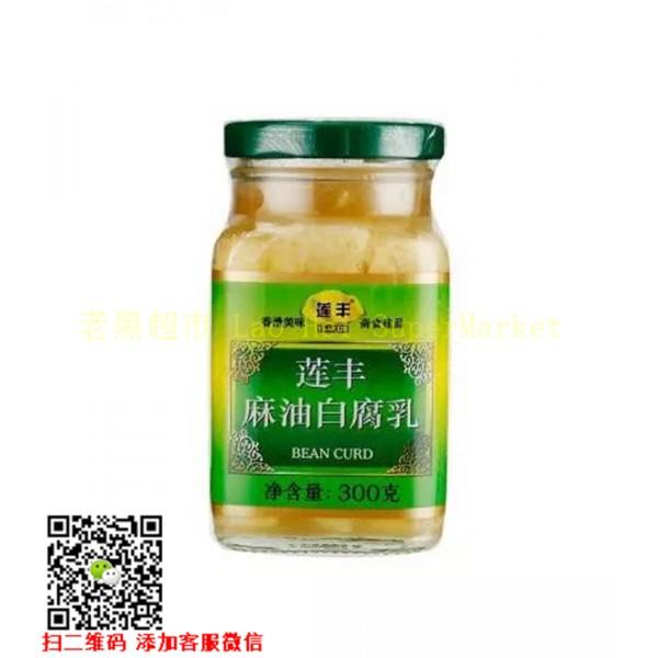 莲丰 麻油白豆腐乳 300g