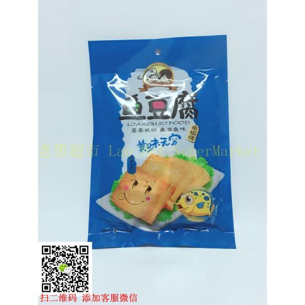 俩口子 鱼豆腐 100g (酱香牛肉味)