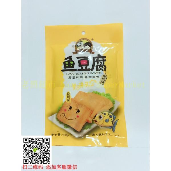 俩口子 鱼豆腐 100g (烧烤味)