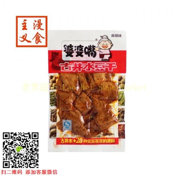婆婆嘴 古井水豆干 (麻辣味)100g