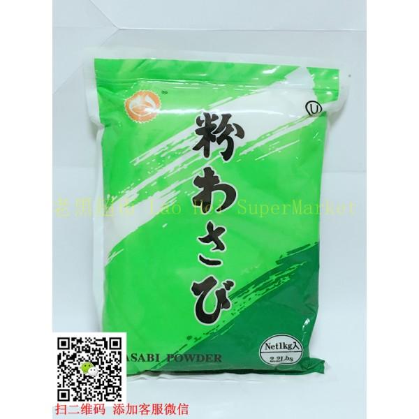 日本芥末粉 1KG