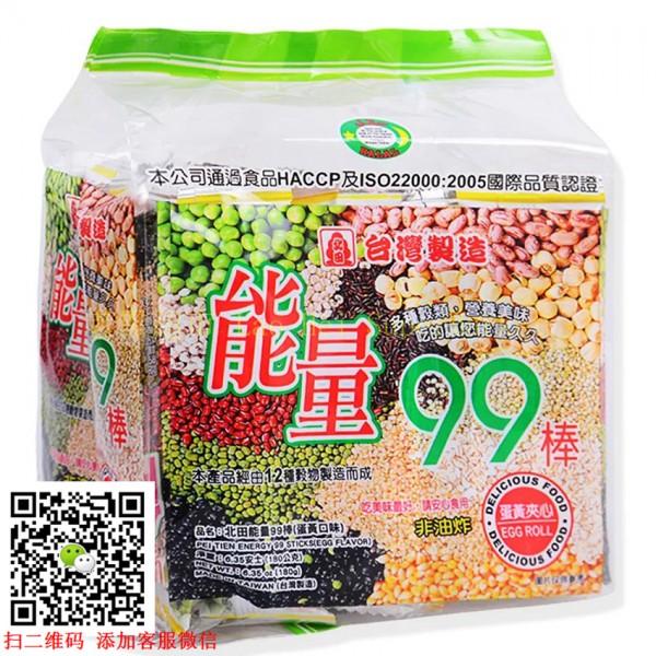 台湾北田 能量99棒 (蛋黄味)180g