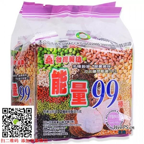 台湾北田 能量99棒 (芋头味)180g