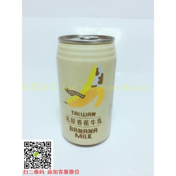 台湾名屋 香蕉牛奶340ml
