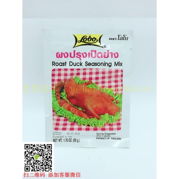 泰国Lobo烤鸭调味粉50g