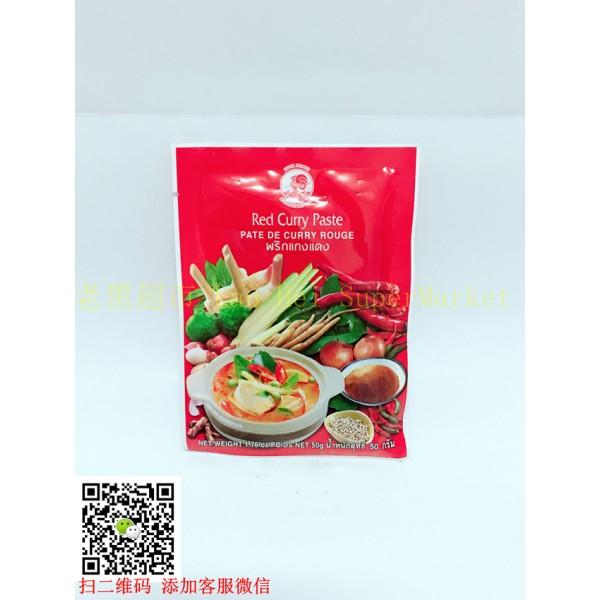 泰国鸡牌 红咖喱粉 50g