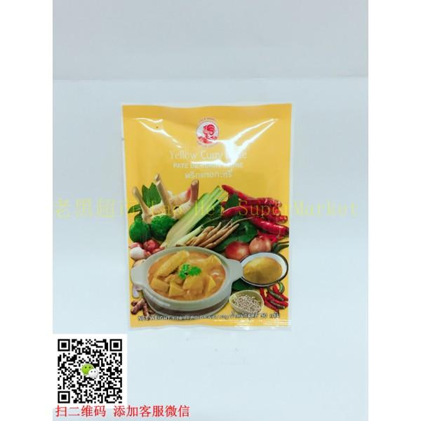 泰国鸡牌 黄咖哩粉50g