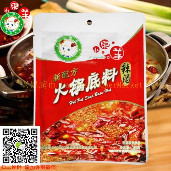 小肥羊 火锅底料 (辣汤)160g