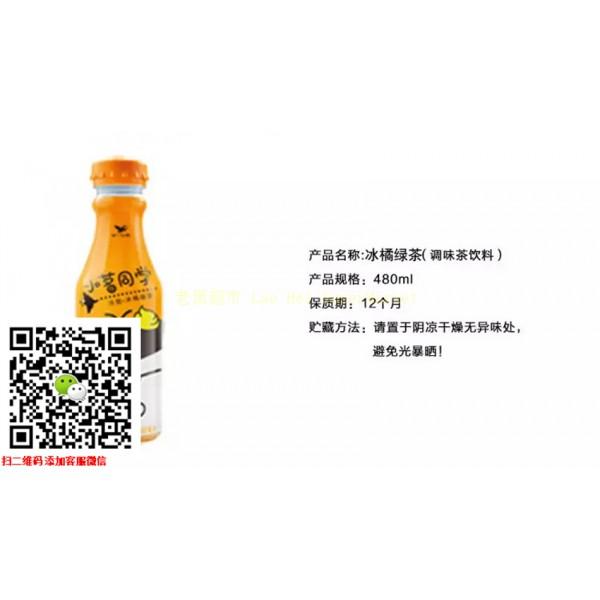 小茗同学 冰菊绿茶 480ml