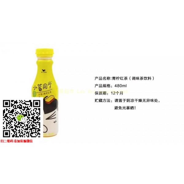 小茗同学 青柠红茶 480ml