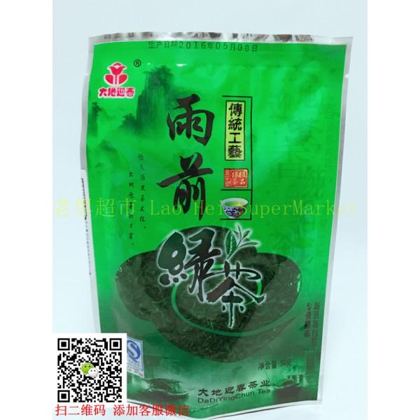 雨前绿茶 50g
