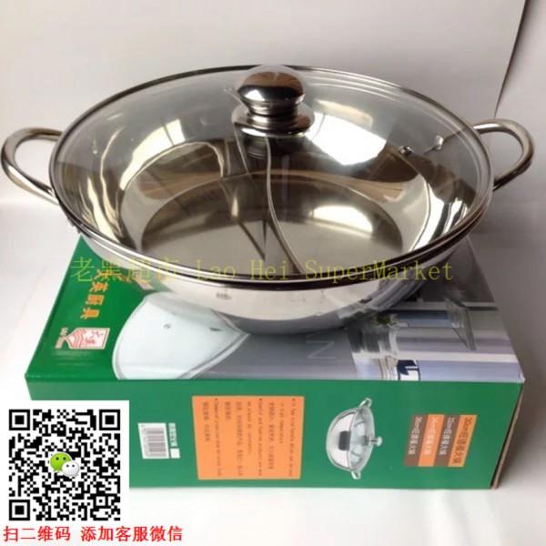 鸳鸯火锅盆 直径34cm(带盖子)