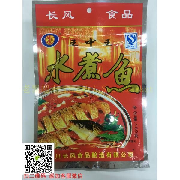 长风牌 王中王 水煮鱼150g