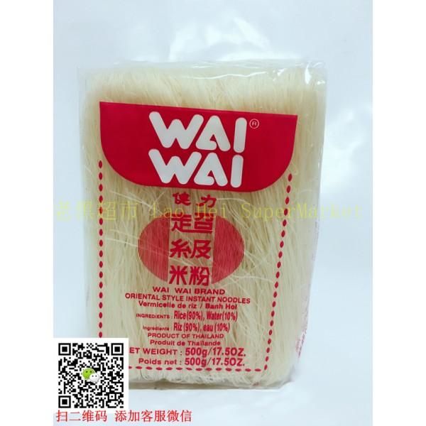 WAIWAI 健力米粉500g
